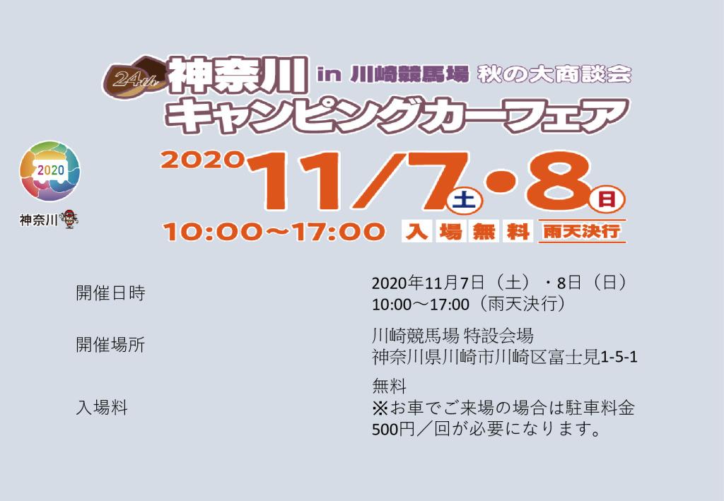 2020年川崎イベントのサムネイル