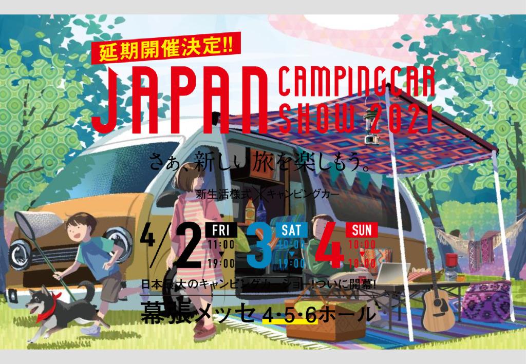 2021ジャパンのサムネイル