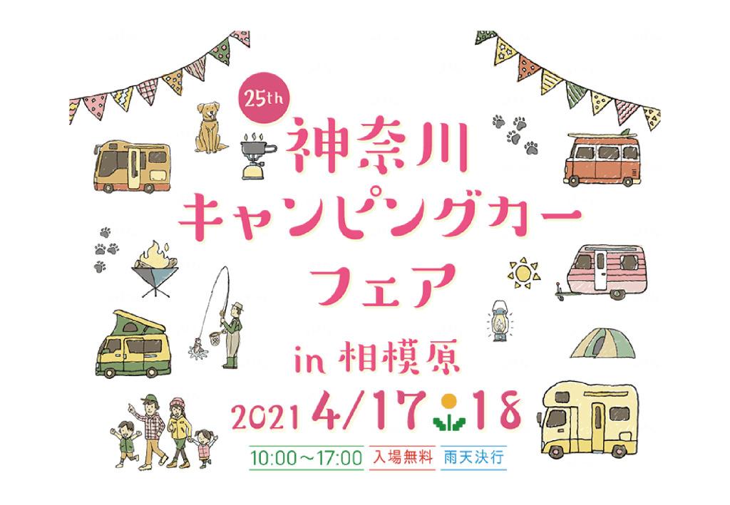 2021年神奈川キャンピングカーフェアのサムネイル