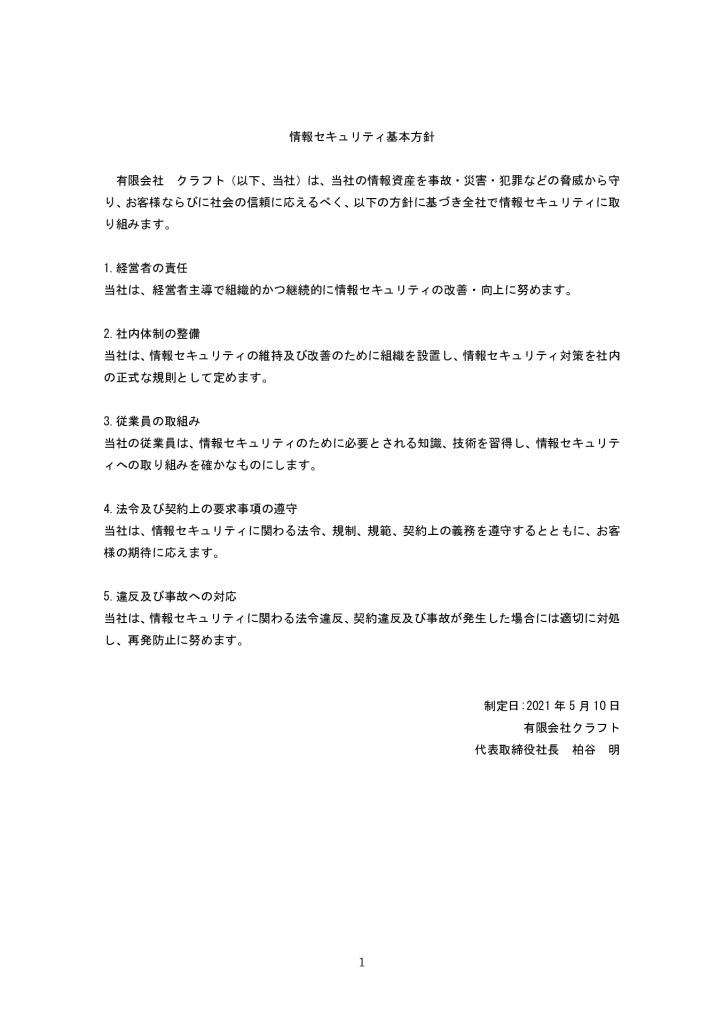 情報セキュリティ宣言サンプルのサムネイル