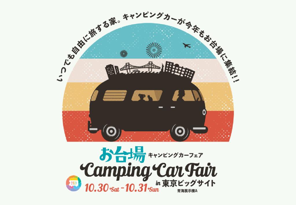 お台場キャンピングカーフェア2021のサムネイル